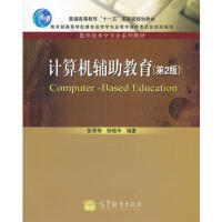 【正版二手书9成新左右】计算机辅助教育(第2版 张琴珠,郁晓华著 高等教育出版社