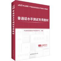 【正版二手书9成新左右】中公普通话水平测试专用教材版 世界图书出版公司