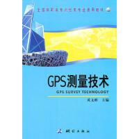 【二手旧书九成新】GPS测量技术(全国高职高专测绘类专业通用教材) 黄文彬 9787503020506 测绘出版社