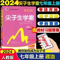 2020春尖子生学案七年级下册道德与法治下册政治人教版