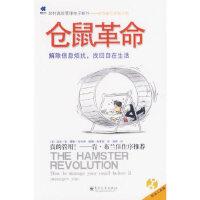 仓鼠革命 (美)宋(Song,M.),(美)哈尔斯(Halsey,V.),(美)布莱斯(B 电子工业出版社 97871