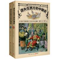遗失在西方的中国史:法国彩色画报记录的中国1850―1937(全二册)