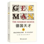 德国天才1:德意志的命运大转折 第三次文艺复兴 2017年第12届文津图书奖获奖作品