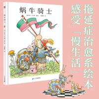 蜗牛骑士(奇想国童书)揭开孩子拖延的真相,帮助孩子解决解决拖延困扰