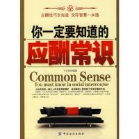 【正版二手书9成新左右】你要知道的应酬常识 于文堂著 中国纺织出版社