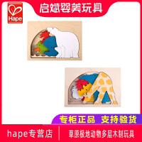 Hape草原极地动物多层探索拼图儿童玩具2岁+宝宝木制创意游戏男孩