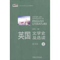 【正版二手书9成新左右】:英国文学史及选读(2 吴伟仁 外语教学与研究出版社