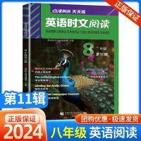点津英语天天练九年级通用英语2021新版