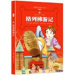 格列佛游记 (新课标名著小书坊 彩绘注音版新版)