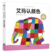 花格子大象艾玛认知启蒙纸板书:艾玛认颜色