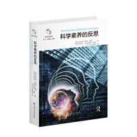 科学素养的反思 科学思维书架