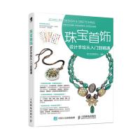 珠宝首饰设计手绘从入门到精通 彩绘插画 翡翠玛瑙贵金属 胸针戒指项链头饰手绘设计 附赠色卡