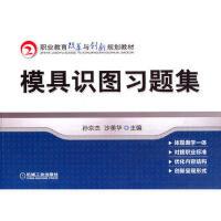 CBS-模具识图习题集:职业教育改革与创新规划教材 机械工业出版社 9787111462644