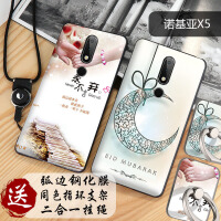 诺基亚X5手机壳套Nokia X5手机保护套 TA-1109防摔磨砂硅胶全包软胶套壳个性文艺时尚卡通创意网红新潮男女浮