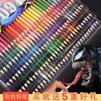 水溶性彩铅笔72色绘画学生用手绘初学者专业120色儿童涂鸦画笔48色彩色铅笔美术画画150色油性彩铅套装
