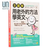 全图解用老外的方法学英文 我识出版 林雨薇 英语学习 进口