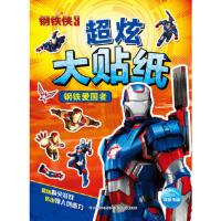 超炫大贴纸:钢铁爱国者 海豚传媒 长江少年儿童出版社 9787556020249