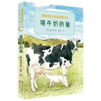 喝牛奶的猪,格日勒其木格・黑鹤,天天出版社有限责任公司,9787501611812