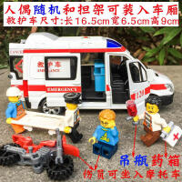 救护车玩具汽车模型120仿真合金车模型110警车男孩儿童玩具车模型 A款 4人偶 担架 摩托车 6电池()