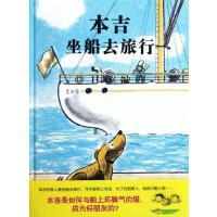 本吉坐船去旅行(精) 正版 9787539169026 玛格丽特布罗伊格雷厄姆 文/图,赵静