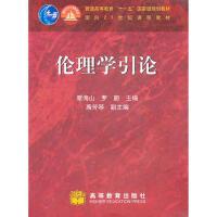 【旧书二手书9成新】伦理学引论 章海山,罗蔚 9787040257427 高等教育出版社