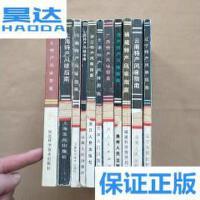 [二手旧书9成新]中国特产风味指南系列丛书:辽宁、云南、福建、?