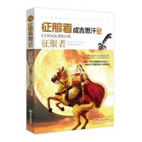征服者 成吉思汗5:征服者 [英] 康恩・伊古尔登,周沛郁,程道民 湖南人民出版社 9787556106165 新华书