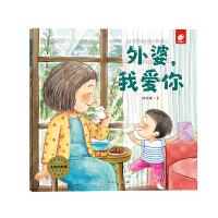 生命的故事・浓浓的亲情:外婆,我爱你