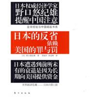 【二手书8成新】日本的反省依赖美国的罪与罚 [日] 野口悠纪雄,贾成中,黄金峰 东方出版社