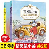 全套2册EB怀特经典三部曲精灵鼠小弟注音版二年级课外书必读上海译文出版畅销世界儿童文学名著二三年级小学生带拼音读物6-