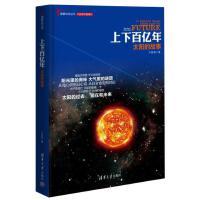 上下百亿年:太阳的故事,卢昌海,清华大学出版社,9787302407621
