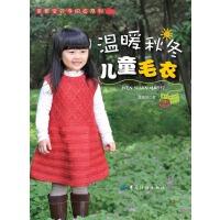 温暖秋冬儿童毛衣(仅适用PC阅读)(电子书)