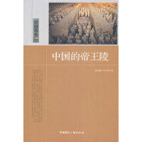 中国读本--中国的帝王陵