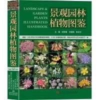 景观园林植物图鉴(一部景观园林植物分类与应用的大型工具书,1618种,3000余幅彩图铜版纸精美印刷)