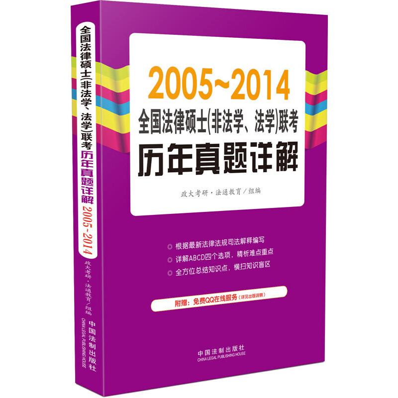 全国法律硕士(非法学、法学)联考历年真题详解2005~2014 (全面精解2005~2014 十年真题。提供QQ免费在线辅导,QQ免费在线辅导群:814615905。)