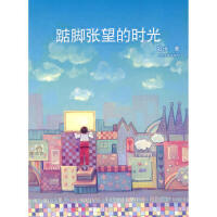 【二手书8成新】踮脚张望的时光 寂地 人民文学出版社