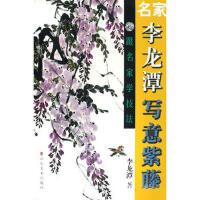 【二手书8成新】名家李龙潭写意紫藤 李龙潭 山东美术出版社
