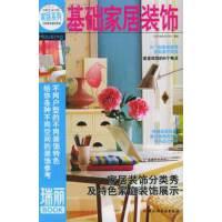 【二手旧书9成新】基础家居装饰――瑞丽BOOK北京《瑞丽》杂志社97875