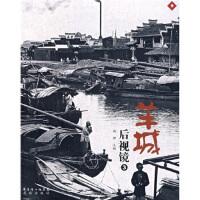 【旧书二手书9成新】影像:羊城后视镜3 杨柳 9787536052147 花城出版社