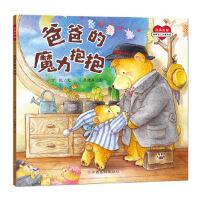满满的爱-爸爸的魔力抱抱,方锐,江西高校出版社【新书店 正版书】