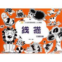 小小画家 线描 动植物篇,杨枭著,江西美术出版社,9787548037941