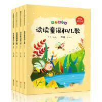 快乐读书吧一年级下册 读读童谣和儿歌全4册 无障碍阅读全彩注音版小学生语文丛书6-7岁儿童故事*一年级