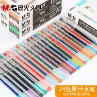 晨光本味24色彩色中性笔简约透明笔杆彩色记号笔勾线手帐彩色笔0.5mm糖果色小清新套装做笔记学生用