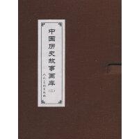 中国历史故事(二)