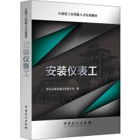 安装仪表工 中国石化出版社