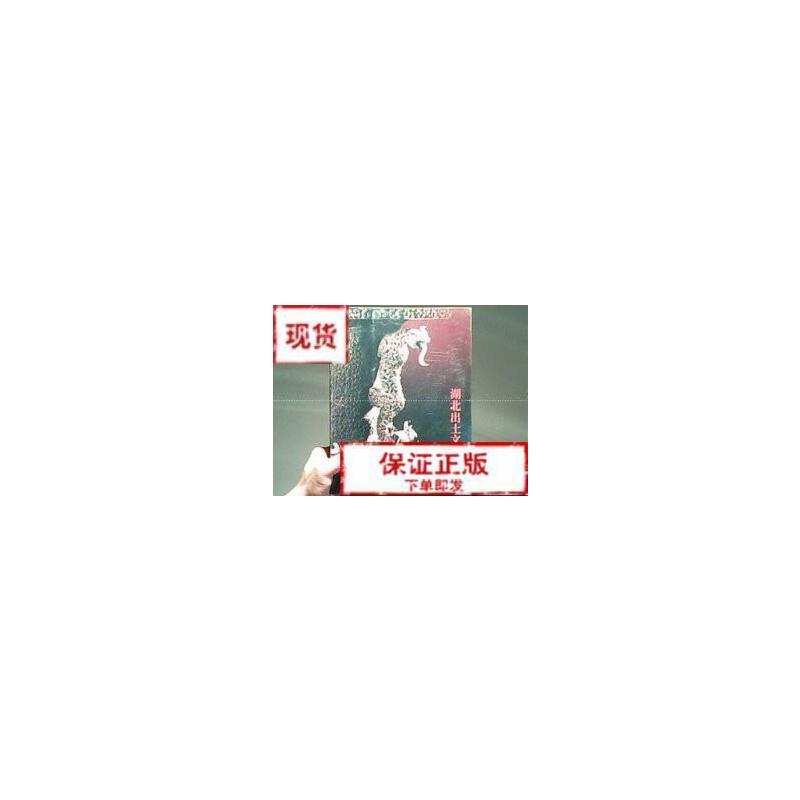 【旧书二手书9成新】湖北出土文物精粹 湖北省博物馆 著 文物出版社9787501019991