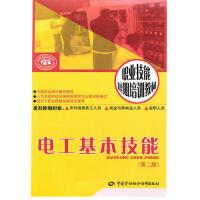 【二手九成新】电工基本技能(第二版)―短期培训 9787504577696 中国劳动社会保障出版社