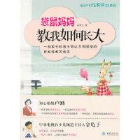 袋鼠妈妈教我如何长大:童话中的性教育(再版),蔺廉克,西苑出版社一,9787802101111【正版书 放心购】