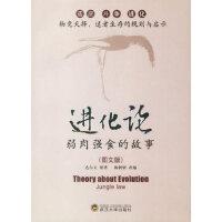 进化论:弱肉强食的故事(图文版) (英)达尔文 原著,梅朝荣 改编 武汉大学出版社 9787307054288