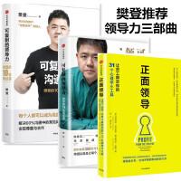 樊登推荐领导力三部曲:可复制的领导力+可复制的沟通力+正面领导 励志 自我提升 领导力 沟通 领导者的必读书籍 中信出